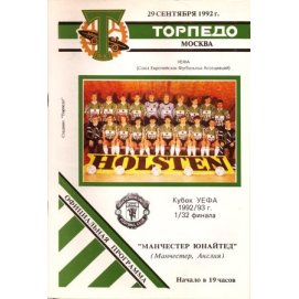 Torpedo Moscow<br>29/09/92